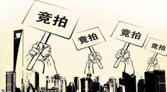 南京土地拍卖市场出新规