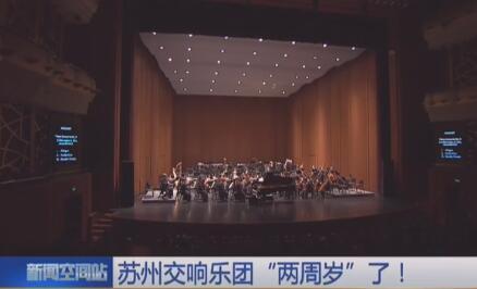 """苏州交响乐团""""两周岁""""了!"""