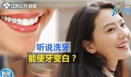 洗牙能使牙变白?