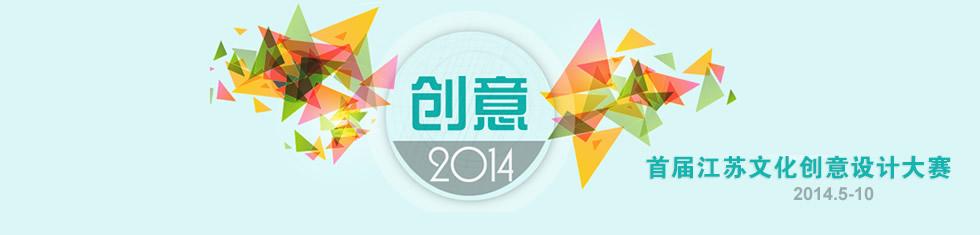 创意2014 首届江苏文化创意设计大赛